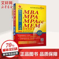 鑫全工作室 精点教材 MBA MPA MPAcc MEM管理类联考数学1000题一点通 第5版 2020 机械工业出版