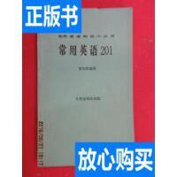[二手旧书9新]实用英语知识小丛书――常用英语201 /贺双成 大光