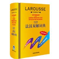 拉鲁斯法汉双解词典(12新) 本书编写组 外语教学与研究出版社 9787560015804