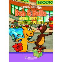 本和贝拉欢乐英语(5)去购物(附光盘、指导手册、单词卡片),德国Early Learning Group出版社,刘�Z[
