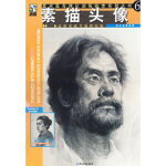 美术高考强化训练临本系列丛书6:素描头像9787531818588黑龙江美术出版社