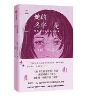 她的名字是 韩国当代女性生存图鉴 赵南柱 著 中信出版社