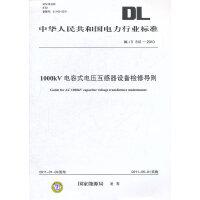 DL/T 312―2010 1000kV电容式电压互感器设备检修导则