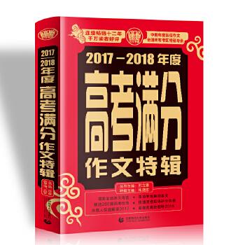 《v高中高中作文2017,2018高中生语文最高分作的楚雄市满分图片
