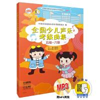 全国少儿声乐考级曲集(附光盘5级-6级中国音乐家协会社会音乐水平考级教材)