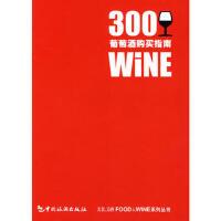 【正版二手书9成新左右】300葡萄酒购买指南 《美食与美酒》杂志 中国旅游出版社