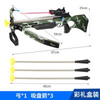 弓箭玩具 儿童套装男孩户外运动健身器材亲子射箭射击 吸盘弓箭