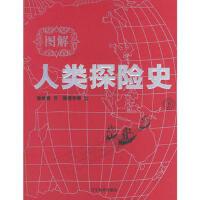 【二手旧书九成新】图解人类探险史(上下) 张君华 等绘 辽宁美术出版社 9787531410928