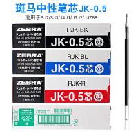 组合装 日本ZEBRA斑马JK-0.5笔芯多功能水笔替芯多色按动笔替换芯 适用于J3J2/J4J1/SJ3/SJ2多色