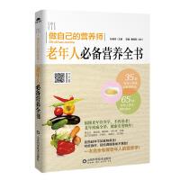老年人必备营养全书----做自己的营养师