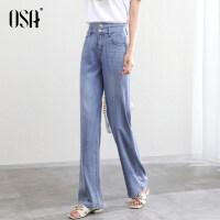 【2件1.5折价:228元】OSA欧莎2021年新款蓝色天丝牛仔裤女夏季薄款宽松阔腿拖地裤垂感裤子