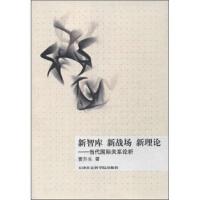 【二手书8成新】新智库新战场新理论:当代国际关系论析 曹升生 天津社会科学出版社
