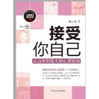 【新书店正版】接受你自己 韩三奇 中国方正出版社 9787517401858
