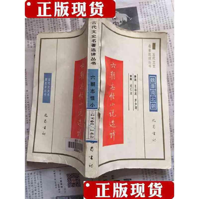 [旧书二手9成新]六朝志怪小说选译- /不知道 巴蜀书社出版
