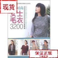 【旧书二手书9成新】手工坊迷上手编毛衣纺织大全系列:俏丽时尚女士毛衣3200 /阿瑛 ?