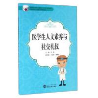 [旧书二手书8成新] 医学生人文素养与社交礼仪/9787307178199/李林,王信隆,魏焕成