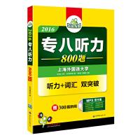 专八听力 2016 华研外语 《专八听力》编写组,刘绍龙 世界图书出版公司 9787510095153 新华书店 品质
