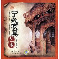 中国四大古典家具之一?浙江传统家具文化代表宁式家具艺术