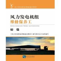 风力发电机组维修保养工(初级)