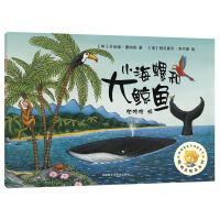 小海螺和大鲸鱼(聪明豆绘本系列1)