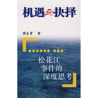 【正版二手书9成新左右】机遇与抉择松花江事件的深度思考 周生贤 新华出版社