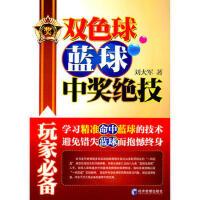 【二手书8成新】双色球蓝球中奖绝技 刘大军 经济管理出版社