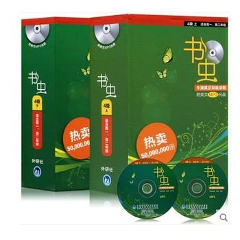 正版销售牛津英汉双语读物 书虫 4级 上下册 适合高一高二年级 (含17册图书 MP3光盘) 书虫4级 四级上下册 英语畅销读物