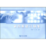 制图基础习题集,唐觉民,项阳,同济大学出版社,9787560855523