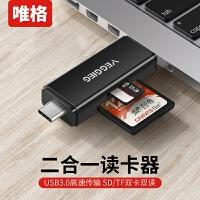 唯格USB3.0高速读卡器sd卡tf卡二合一手机电脑两用Type-c内存卡转换器多功能多合一*通用相机大卡车载otg
