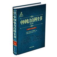 中国电力百科全书(第三版) 输电与变电卷