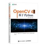 OpenCV 4详解:基于Python