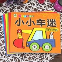 幼儿童汽车涂鸦3-6岁小车迷简笔画交通工具涂色书画画填色本绘画