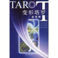 【旧书二手书9成新】变形塔罗游戏牌 孟悦著 9787900017376 中国电子音像出版社