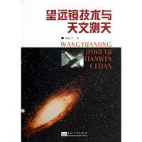 望远镜技术与天文测天 胡企千 东南大学出版社 9787564150266