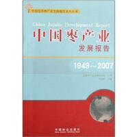 中国枣产业发展报告(1949-2007)/中国经济林产业发展报告系列丛书