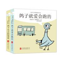小鸽子互动教育绘本(全2册)