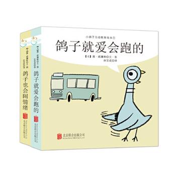 小鸽子互动教育绘本(全2册) 三0-3岁宝宝情绪管理绘本,低幼版《别让鸽子开巴士》,撕不烂、咬不坏、玩得久,让孩子发现自我(童立方出品)
