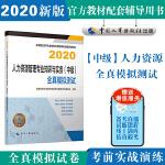 备考2021经济师中级 人力资源管理专业知识与实务(中级)全真模拟测试2020 中国人事出版社