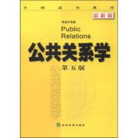 【正版二手书9成新左右】全国:公共关系学(第5版 版 李道平 等 经济科学出版社