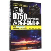 尼康D750数码单反摄影从新手到高手 化学工业出版社