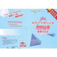 2019版朗声中考模拟试卷思想品德 模拟金卷高分必备 广州出版社