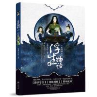 浮生物语4 鱼门国主 裟椤双树 9787514508475 中国致公出版社