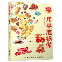 用平底锅做甜点 81款不用烤箱就能做的美味甜品教程书 酸奶薄饼芝士蛋糕蛋卷饼干派可丽饼煎饼面包松饼制作详解书籍 甜点美
