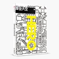 摩登天空03:摩登天空20年 零至无穷,摩登天空传媒,中信出版社【正版书籍 选购放心】