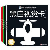 海���光-��阂��X激�l早教卡(全4盒)黑白��X卡2盒+彩色��X卡2盒 新生��汉诎卓ㄆ���涸缃涕W卡 ������X追�小卡 彩