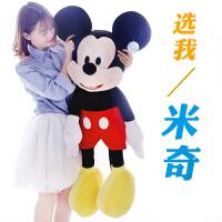 迪士尼毛绒玩具米老鼠米奇米妮公仔布娃娃抱枕玩偶情人节礼物女生 米奇 12寸45厘米