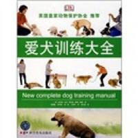 【正版二手书9成新左右】爱犬训练大全 [英] 福吉 等,张艳梅 等 科学普及出版社
