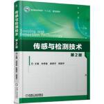 传感与检测技术 第2版,刘传玺 袁照平 程丽平,机械工业出版社,9787111571575