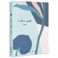 刘墉的人生哲学课:一叶一心灯 9787514368857
