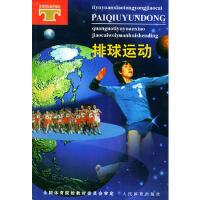 【二手书8成新】排球运动 全国体育院校教材委员会 审定 人民体育出版社